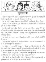 story of precious present in hindi