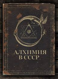 onlyrealquills ancient serpent russican book on alchemy now i m onlyrealquills ancient serpent russican book on alchemy now i m curious