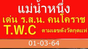 เลขเด็ดแม่น้ำหนึ่ง งวดนี้ 01/03/64 เลขเด่น ร.ส.น.คนโคราช เลขTWC เลขเด็ดวัดกุดแห่  แนวทางสลากกินแบ่ง - YouTube