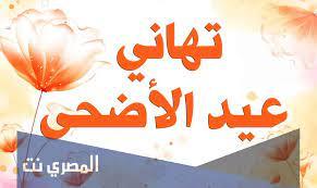 تهنئة عيد الاضحى 1442 صور مع أجمل رسائل تهاني العيد الأضحى للأهل - المصري نت