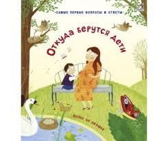 <b>Обучающие книги</b> для детей — купить в Москве в Акушерство.ру