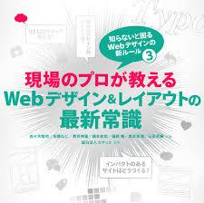 現場のプロが教えるwebデザインレイアウトの最新常識 Home Facebook
