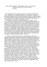 Анализ ликвидности и платежеспособности банка диплом по  Банковское дело и инструменты кредитно денежной политики Банка России курсовая по экономике скачать бесплатно депозиты
