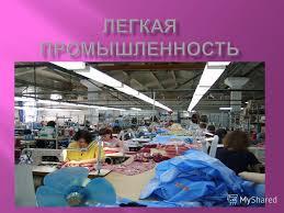 Презентация на тему Легкая промышленность Различные отрасли  2 Легкая промышленность