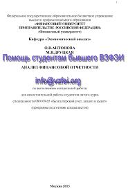 ВЗФЭИ анализ финансовой отчетности Выполняем контрольные работы Анализ финансовой отчетности