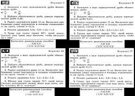 Контрольная работа по теме Периодические и непериодические дроби  Контрольная работа по теме Периодические и непериодические дроби 6 класс