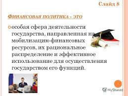 Презентация на тему Курсовая работа по дисциплине Финансы и  8 Ф ИНАНСОВАЯ