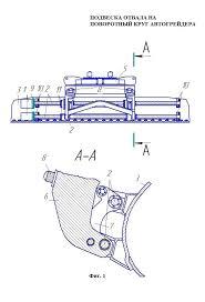 Реферат  выполнено в виде шарико винтового механизма перемещающего отвал с помощью реверсивного гидроредуктора установленного на отвале с помощью жесткой опоры