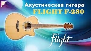 Обзор <b>акустической</b> фолк <b>гитары FLIGHT F</b>-<b>230C</b> NA - YouTube