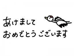 あけましておめでとうの文字と鶴の年賀状イラスト 年賀状の無料