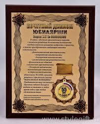 Плакетка Почетный диплом юбилярши лет купить в Подарки ру Плакетка Почетный диплом юбилярши 55 лет