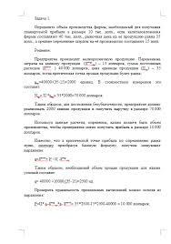 Контрольная работа по Корпоративным финансам Вариант №  Контрольная работа по Корпоративным финансам Вариант №12 11 02 16