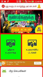 new year photo frames happy new 2019 wishes tamil screenshot 1