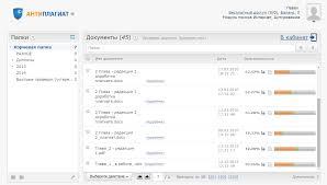 ru Антиплагиат экспресс Антиплагиат проверка онлайн Для расширения списка возможностей при работе с системой Антиплагиат предлагает 3 тарифа Бесплатно Базовый Стандартный