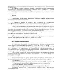 Поддельные дипломы врачей Кировской ЦРБ