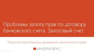 Проблемы залога прав по договору банковского счета Презентация доклада Ольги Плешановой Проблемы залога прав по договору банковского счета