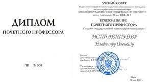 Купить диплом в Омске magistrat art pro Дипломы