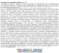 ГДЗ по окружающему миру класс учебник часть Плешаков и Крючкова Часть 1
