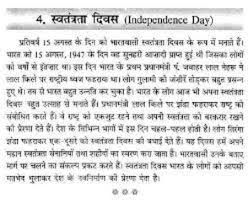 th independence day essay in hindi for class students 71th independence day essay in hindi for class 2 3 4 5 students children short lines on 15 2017