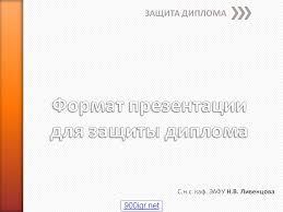 Формат презентации для защиты диплома Презентация  Формат презентации для защиты диплома
