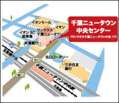 千葉 ニュー タウン 中央 駅