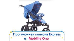 <b>Прогулочная коляска Mobility</b> One Express - YouTube