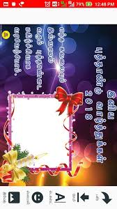 new year photo frames happy new 2018 wishes tamil free of android version m 1mobile