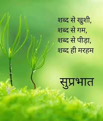 Inspiring Good Morning Pics In Hindi Gif Good Morning Hindi Quotes