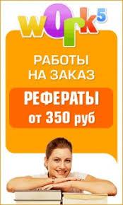 work five ru Здесь вы можете заказать реферат купить курсовую  work five ru Здесь вы можете заказать реферат купить курсовую работу