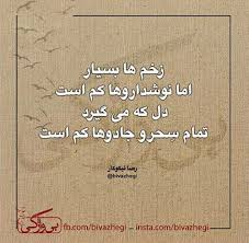 Image result for ‫شعر نوشته ها‬‎