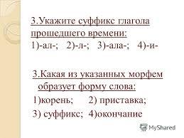 Презентация на тему Контрольный тест по русскому языку за  4 3