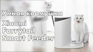 <b>Xiaomi</b> Furrytail Pet Smart - умная кормушка для ваших кошек и ...