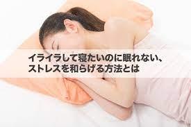 イライラ し て 寝れ ない 時