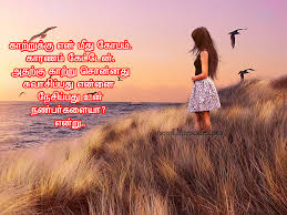 Love Friendship Quotes In Tamil Hover Me Adorable Some Friendship Quotes In Tamil