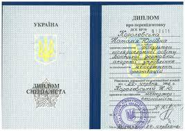 Королевская показала свои дипломы фото ua Напомним ранее сообщалось народный депутат Геннадий москаль выразил подозрение что у Королевской нет диплома об образовании