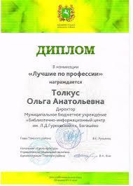 Богашевское сельское поселение 22 марта 2013 года в Админситрации Томского района состоялось награждение дипломами работников культуры По итогам 2012 года Толкус Ольга Анатольевна
