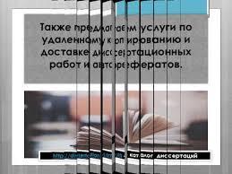 mp Фонд диссертаций 4 years ago by Доставка диссертаций