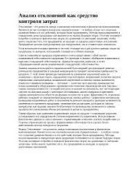 Организация учета производственных затрат курсовая по  Анализ отклонений как средство контроля затрат курсовая 2013 по бухгалтерскому учету и аудиту скачать бесплатно расходы