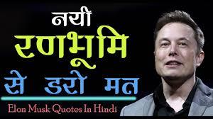इलन मसक क अनमल वचर Elon Musk Quotes In Hindi Hindi Quotes