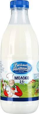 Купить <b>молоко пастеризованное ВЕСЁЛЫЙ</b> МОЛОЧНИК 2,5 ...