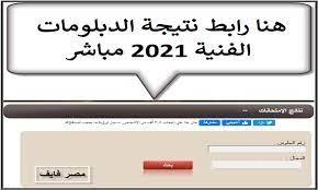 أنا يمني | رابط نتيجة الدبلومات الفنية 2021 لينك مباشر برقم الجلوس والتخصص