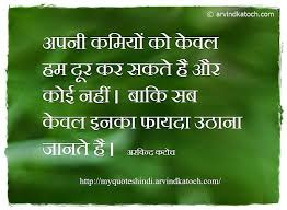 Hindi Beautiful Quotes Best Of Hindi Quotes Of Arvind Katoch 24mobile