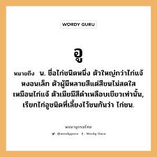 อู | พจนานุกรมไทย