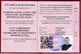 Купить удостоверение свидетельство диплом профессиональных  Удостоверение НАКС