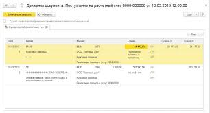 Учёт суммовых и курсовых разниц в программе С pic 23 jpg