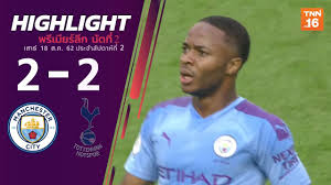คลิปไฮไลท์ฟุตบอล คลิปไฮไลท์พรีเมียร์ลีก แมนฯ ซิตี้ 2-2 สเปอร์ส Manchester  City 2-2 Tottenham Hotspur HD | คลิปไฮไลท์พรีเมียร์ลีก แมนฯ ซิตี้ 2-2  สเปอร์ส Manchester City 2-2 Tottenham Hotspur ดูบอลย้อนหลัง คลิปไฮไลท์พรีเมียร์ลีก  แมนฯ ซิตี้ 2-2 สเปอร์ส ...