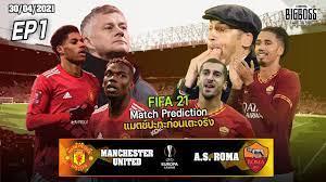 FIFA 21 - แมนเชสเตอร์ ยูไนเต็ด VS โรมา | ศึกยูฟ่ายูโรป่าลีก นัดแรก! | Match  Prediction EP 1 - YouTube