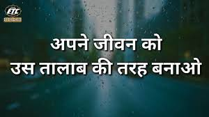 Best Life Inspiring Quotes Hindi Motivational Lines Video Positive Thought Status Lines