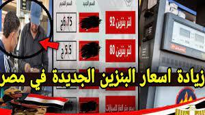 عاجل اسعار البنزين الجديدة اليوم الجمعه 23- 7- 2021 - YouTube
