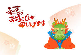 Japan New Year Cards Happy New Year 2019 Pictures